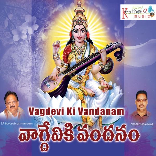 Vagdevi Ki Vandanam | S. P. Balasubrahmanyam, Usha, Nitya Santhoshini, Rama Krishna