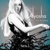 Alyosha - Точка На Карте