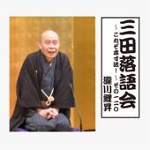 瀧川鯉昇「三田落語会~これぞ本寸法!~その120」