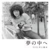 Yumeno Nakae - Single ジャケット写真