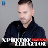 Eimai Kala