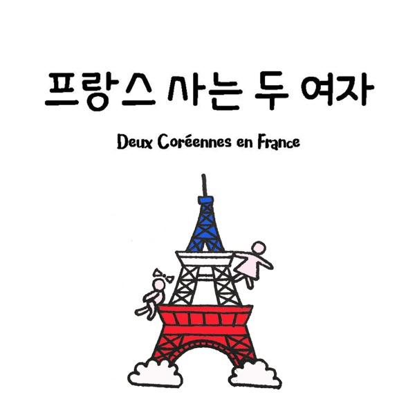 프랑스 사는 두 여자 (Deux Coréennes en France)