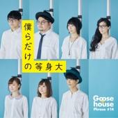 Bokuradakeno Toushindai - Goose house