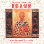 Акафист святителю Николаю