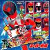 宇宙戦隊キュウレンジャー & スーパー戦隊 ミニアルバム - EP
