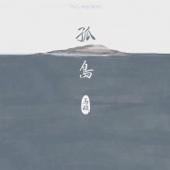 [Download] 南山南 MP3