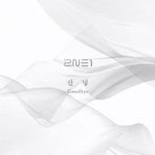 Goodbye - Single, 2NE1