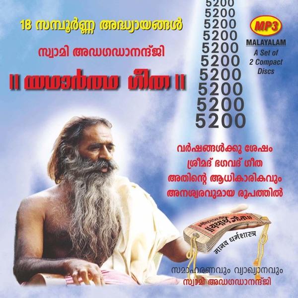Bhagavad Gita Malayalam