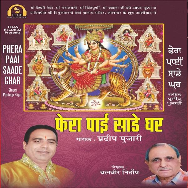 Phera Paai Saade Ghar | Pardeep Pujari