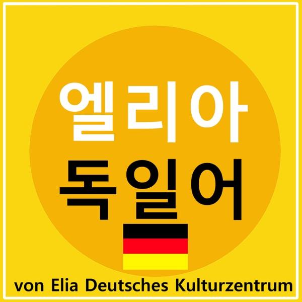 엘리아 독일어