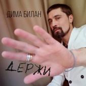 Держи - Dima Bilan