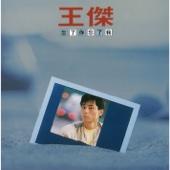 你是我胸口永遠的痛 (Remastered) - Dave Wang