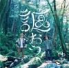 Utao - EP ジャケット写真