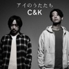 77. アイのうたたち - C&K