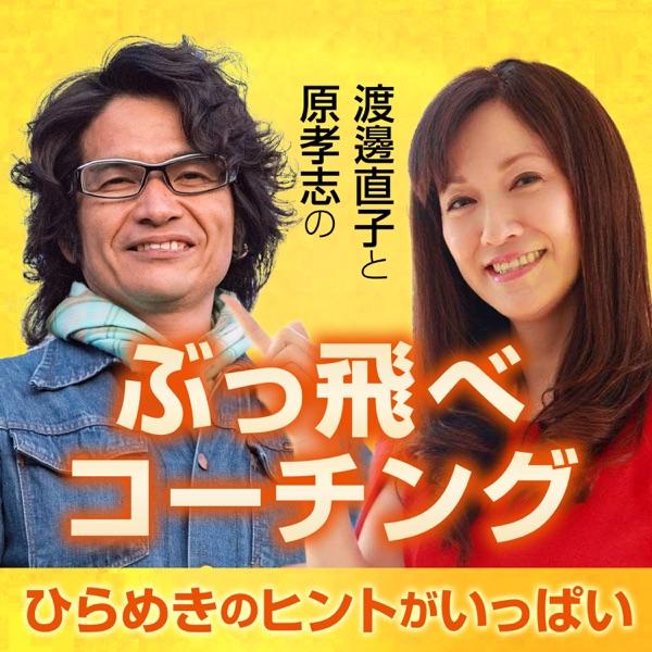 原孝志と渡邊直子のぶっ飛べコーチングひらめきのヒントがいっぱい