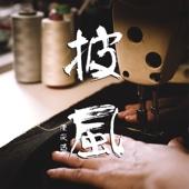 Eason Chan - 披風 artwork