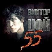 Кино & Виктор Цой - Виктор Цой 55 (Выпуск в честь 55-летия Виктора Цоя) обложка