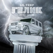 Benz Truck (Гелик)