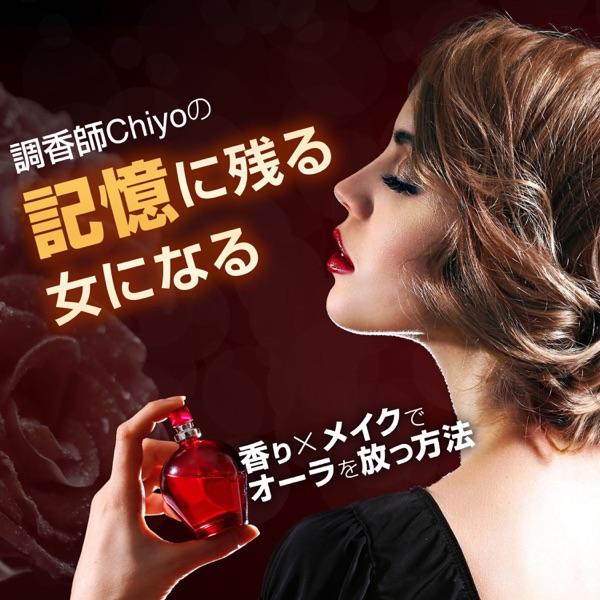 調香師Chiyoの記憶に残る女になる 〜香り×メイクでオーラを放つ方法〜