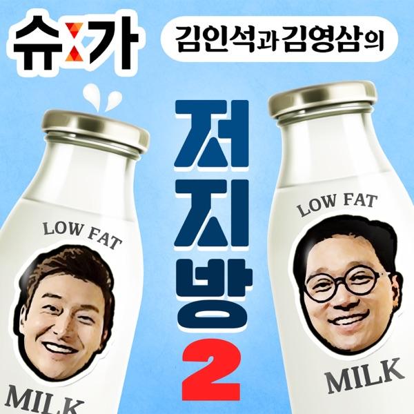 김인석과 김영삼의 저지방 시즌2
