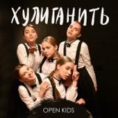 Open Kids - Хулиганить обложка