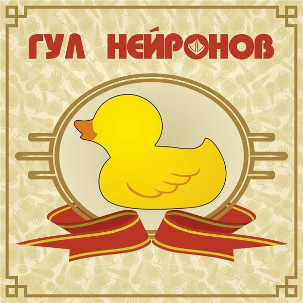 Гул Нейронов