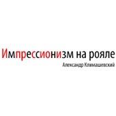 Александр Климашевский - Импрессионизм на рояле обложка
