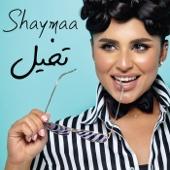 تخيل - Shaymaa