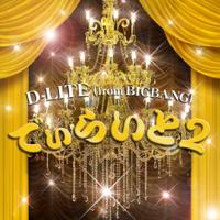 D-LITE (from BIGBANG) - でぃらいと 2 - EP artwork