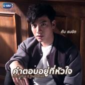 Ton Thanasit - คำตอบอยู่ที่หัวใจ (เพลงประกอบ