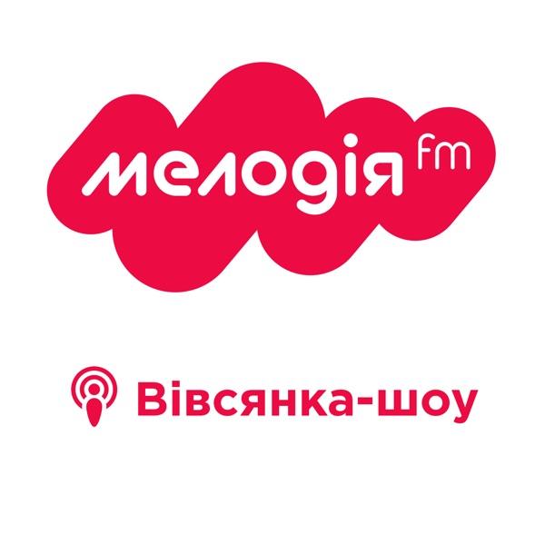 Вівсянка-шоу на Мелодія FM