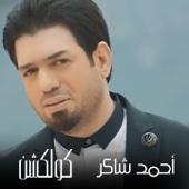 Ebtalenah - Ahmed Shaker