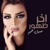Aseel Hameem - Akher Dhour artwork