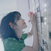 Gaeul Achim: Autumn Morning - IU