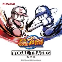 Various Artists - パワプロチャンピオンシップス2017メモリアル 実況パワフルプロ野球 VOCAL TRACKS –完全版– artwork