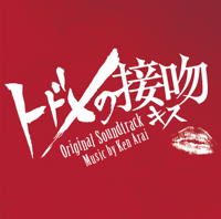 Ken Arai - ドラマ「トドメの接吻」オリジナル・サウンドトラック artwork