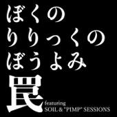 ぼくのりりっくのぼうよみ - 罠 featuring SOIL&