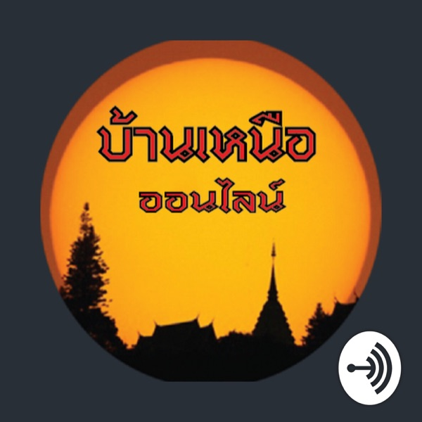 Bannua Live Radio Station