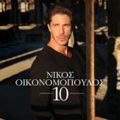 Για Κάποιο Λόγο - Nikos Ikonomopoulos