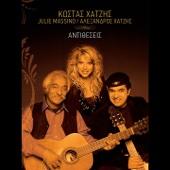 Antitheseis (Live at Kyttaro) - Kostas Hatzis, Alexandros Hatzis & Julie Massino