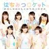 おかしなわたしとはちみつのきみ (スペシャルエディション) - EP