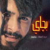 بچاي - عبدالسلام محمد