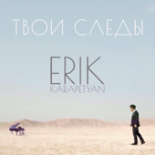 Твои следы - Erik Karapetyan