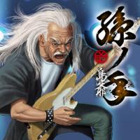島爺 - 孫ノ手 artwork