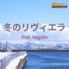 冬のリヴィエラ (ボサノバ ver.) [feat. Angelo] - Single