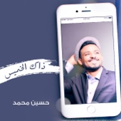 Thak Alkhamis - Hussein Mohammed