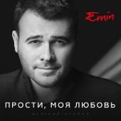 Прости, моя любовь (feat. Максим Фадеев) - EMIN