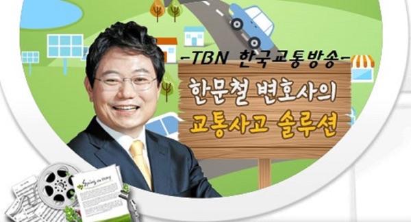 [TBN한국교통방송] 한문철 변호사의 교통사고 솔루션