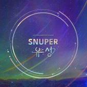 유성 - SNUPER