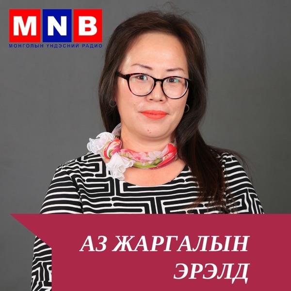 Аз жаргалын эрэлд – Mongolian National Radio Podcast
